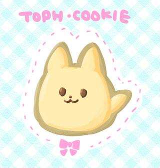 トフクッキー